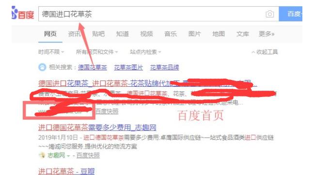 xxx茶叶常州有限公司SEO网站案例  SEO效果 网站建设 排名案例 第2张
