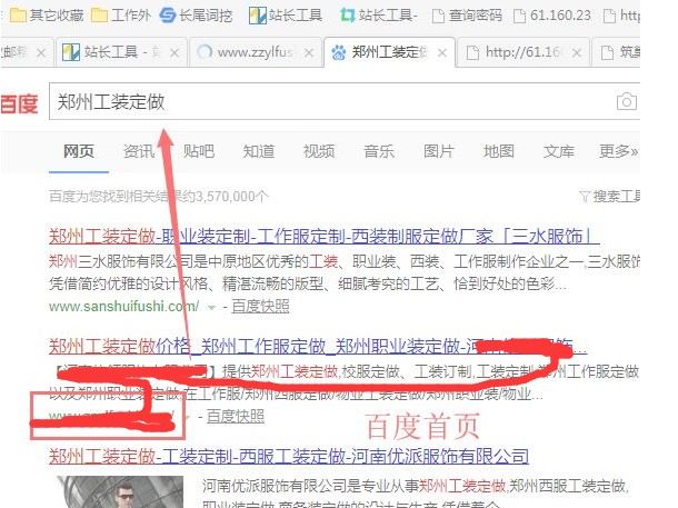 河南xxx服饰有限公司SEO排名案例  SEO价格 排名案例 SEO效果 网站建设 第2张