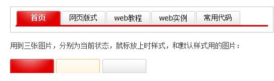 网站DIV+CSS教程培训教程X(HTMLCSS基础知识)三  html教程 divcss 第3张