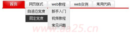 网站DIV+CSS教程培训教程X(HTMLCSS基础知识)三  html教程 divcss 第5张