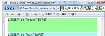 QQ截图20200106132818.png 网站DIV+CSS教程培训教程X(HTMLCSS基础知识)一  html教程 divcss 第8张
