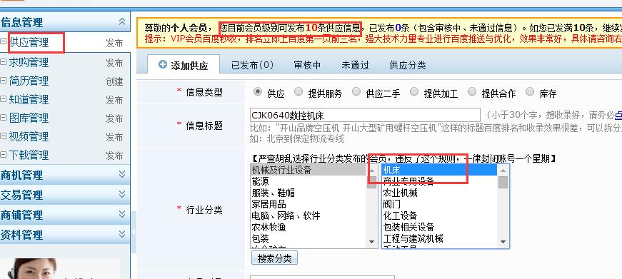 网站外链发布手册-如何发布有效外链  SEO作用 SEO知识 外链发布 第19张