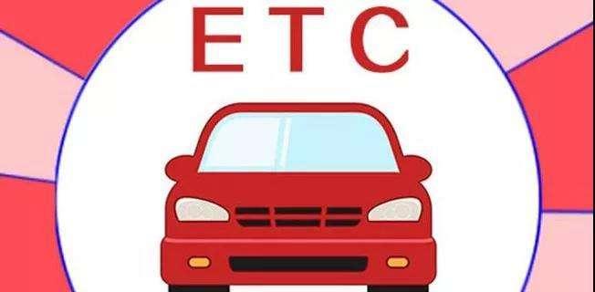 汽车开通ETC后多扣费?不一定哦你想知道的都在这里!